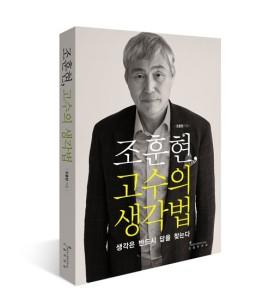 libro de Cho